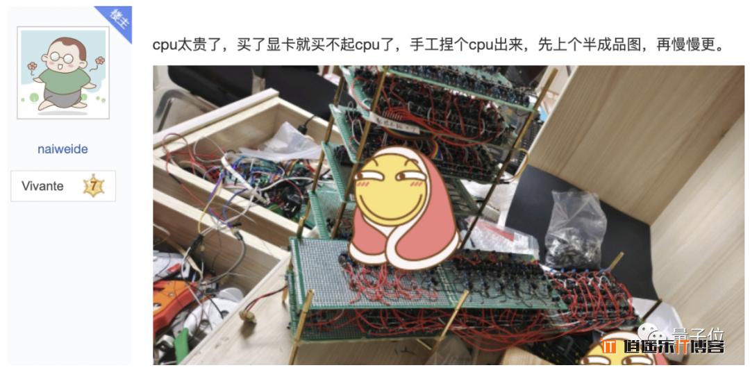 B 站焊武帝爆火出圈:纯手工拼晶体管自制 CPU,耗时半年,可跑程序