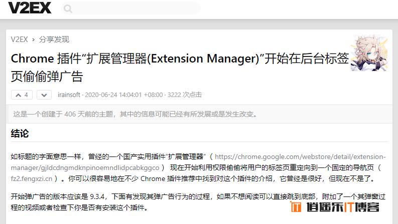 危险,国产浏览器插件 扩展管理器(Extension Manager),劫持用户、监视用户访问页面、疯狂弹广告