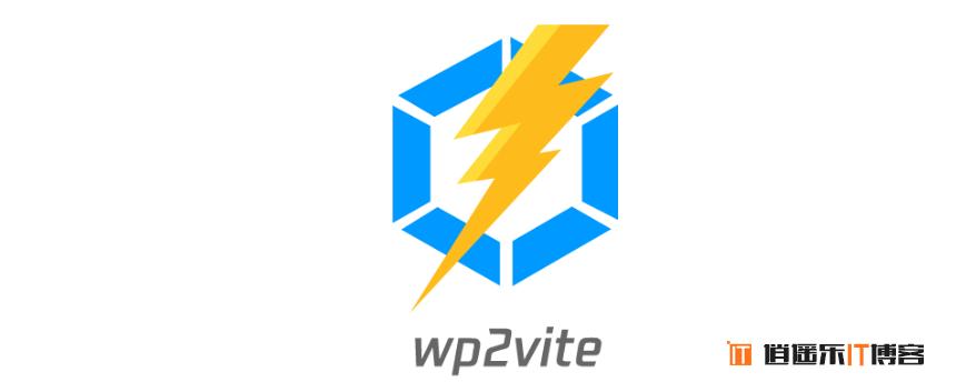 wp2vite 前端项目转换工具 腾讯开发团队又一开源利器发布!