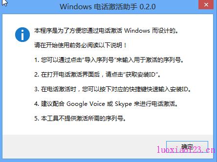 【快速激活】Windows8电话激活助手, 从此不再担心输错ID!!电话激活,so easy!!
