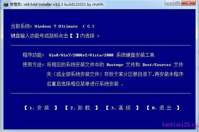 NT6 HDD Installer 3.1.3 官方最新版 Windows 8 最流行最好的硬盘安装工具,附安装说明
