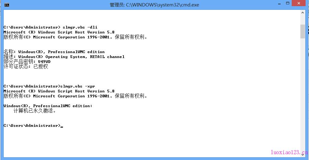 查看win8版本激活等详细信息命令全集!辨别是否永久激活以及激活信息