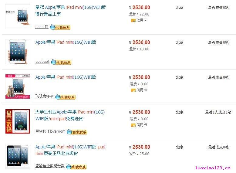 中关村水货iPad mini滞销 上市一周降价近千元