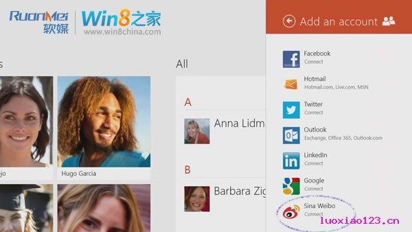微软Win8广告的亮点:Win8人脉中再现新浪微博