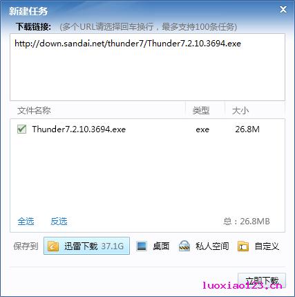 迅雷7.9预览图曝光:全新界面布局
