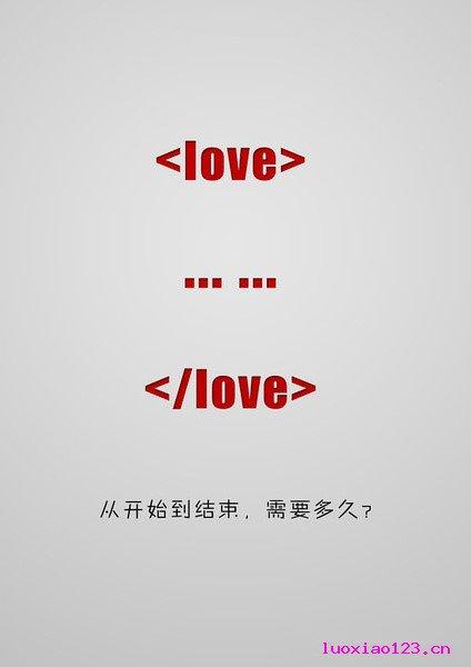 [多图]文艺程序员是怎么对爱表白的?