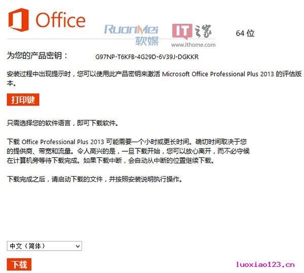 Office2013专业增强版评估版下载:免费试用60天