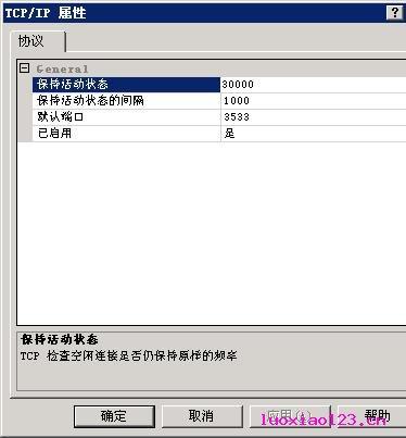 . SQL Server 2005连接远程服务器和设置远程连接