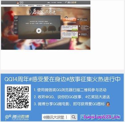 """腾讯QQ启动""""感受爱 在身边""""十四周年线上活动"""