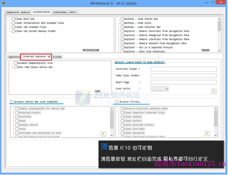 利用WinReducer8 制作Win8系统正版盘 完美自定义部署个性你由你主宰【详细图文教程】