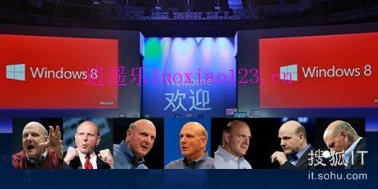 微软Win8中国困局:寒促失败 补救未果