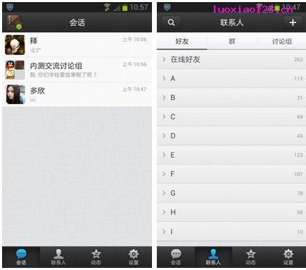 详解Android版QQ2013曝光细节