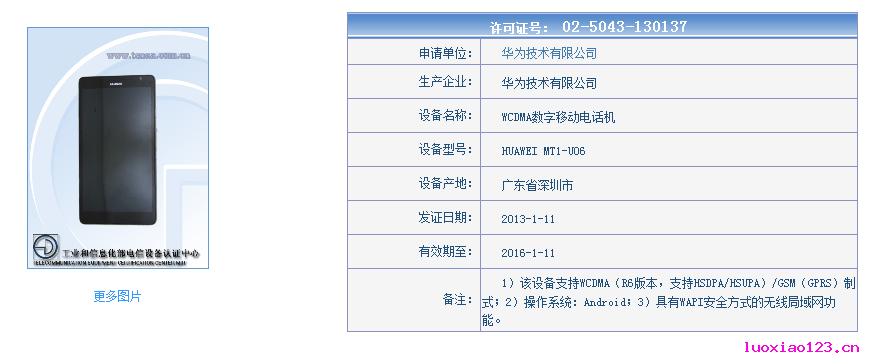 华为最新大作:Ascend Mate/D2获得入网许可、双双开卖在即