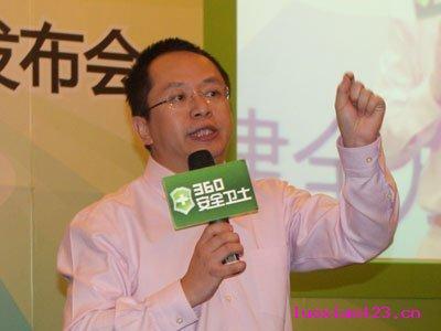 周鸿祎谈百度入股金山:中国互联网最大笑话