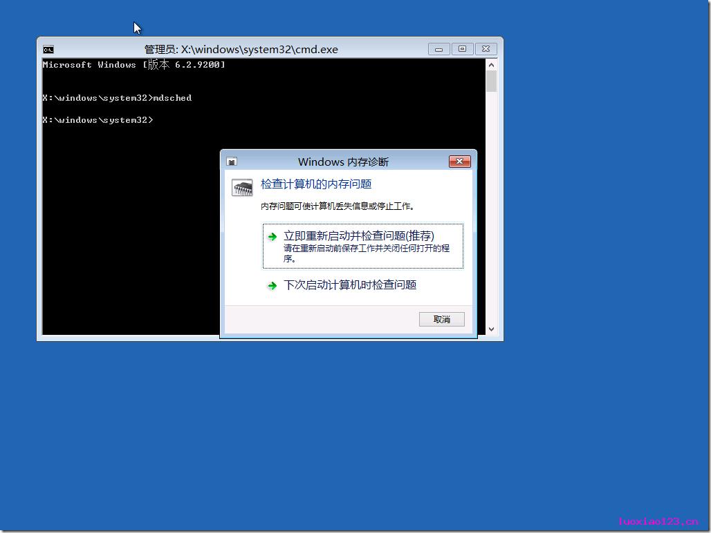 [连载]如何在Windows 8 下面开启内存诊断