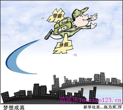 中国人公共假期每年115天!你达标了吗?