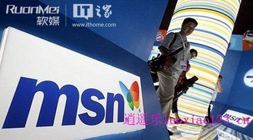 MSN中国何去何从?Win8或成互联网入口