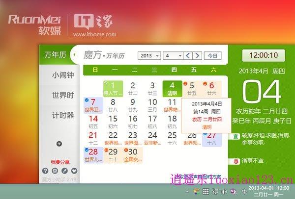 4月4日农历24第14周星期4,史上最4的清明节
