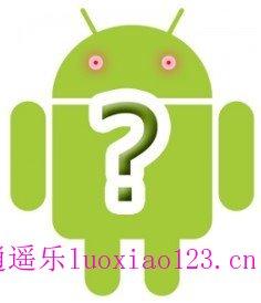 雷军斥Android生态圈太贪婪:隐私越轨 恶意扣费