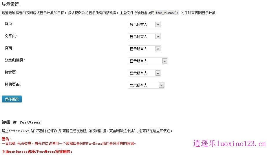最受欢迎的日志访问量统计插件 Post Views1.65插件汉化版 逍遥乐汉化 2013年6月5日更新