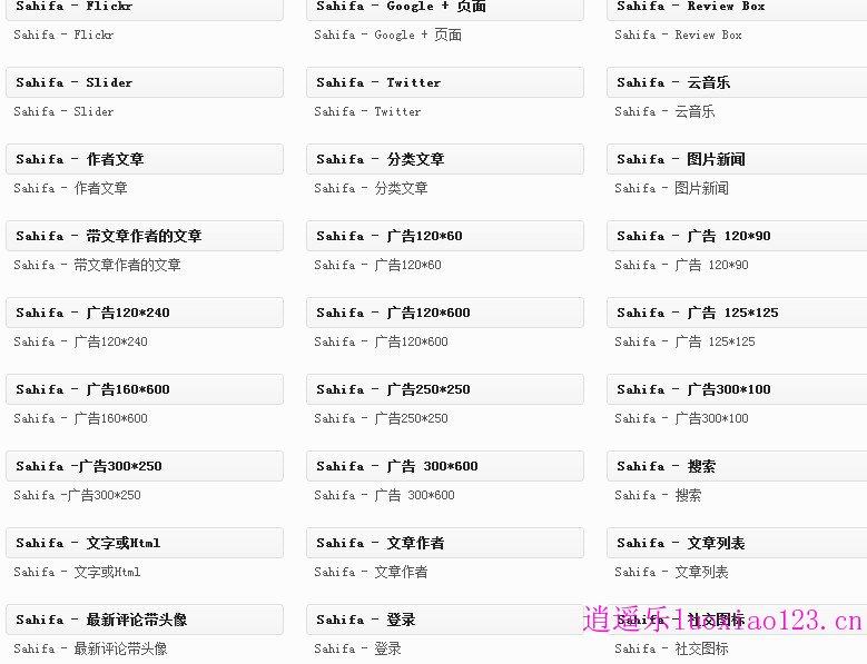 Sahifa 3.0.4 完全汉化版 100%汉化 前台、主题设置、文章发布页、小工具等全部汉化 逍遥乐汉化