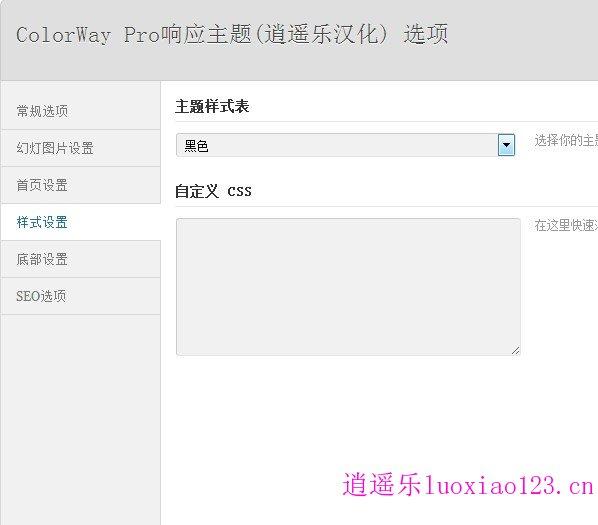 【逍遥乐汉化】 WordPress响应企业主题:ColorWay pro 3.0完全汉化版