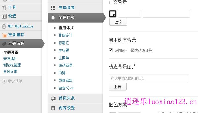 新闻杂志类cms自适应主题:HotNews完全汉化版 逍遥乐汉化 免费分享