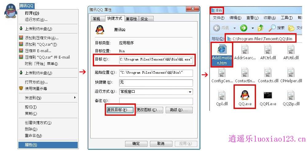 IE浏览器右键添加QQ表情[QQ右键添加表情]方法图解