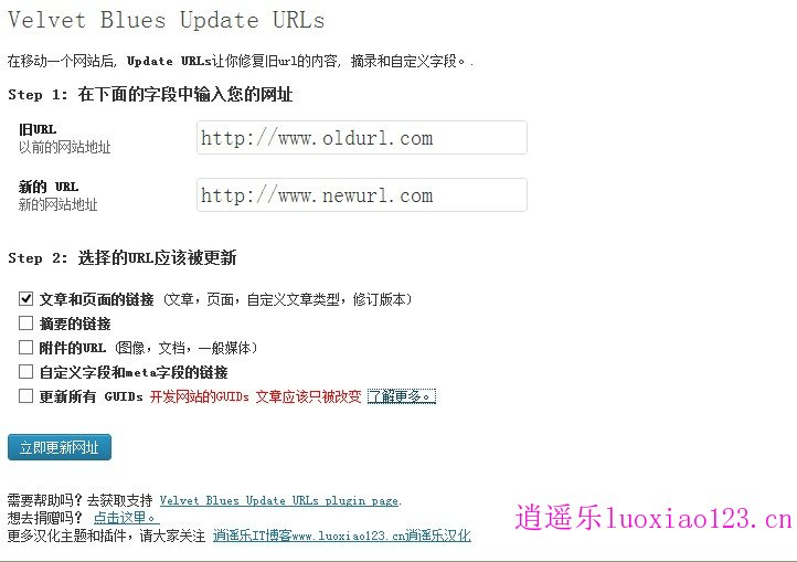 WordPress更换域名后修改站内链接插件:Velvet Blues Update URLs 3.1汉化版 逍遥乐汉化
