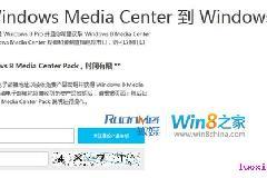 微软Win8激活系统曝漏洞,Win8专业版免费送