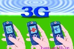 中国3G速率不足日韩十分之一:用户量多成主因