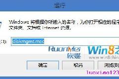讲解Win8新改进:一键挂载VHD虚拟磁盘