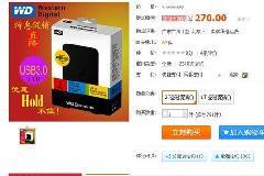 淘宝又现神器,270元的2TB硬盘!元芳,你怎么看?