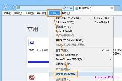 让Win8中的IE10浏览器可以打开所有网站的Flash