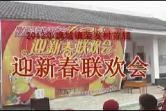 2012荣发村首届春节联欢会(精编版)第二届火热报名中!