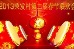 逍遥乐制作:2013魏城镇荣发村第二届春节联欢会 宣传片 720P超清版