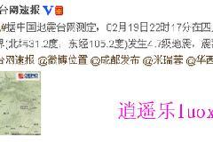 四川省绵阳市三台县盐亭县交界发生4.7级地震