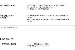 苹果在官网向中国消费者发表道歉函