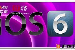 iOS6的10大最容易被遗忘的功能 你用过哪几个