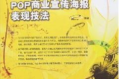 Photoshop.POP商业宣传海报表现技法].(随书光盘).iso