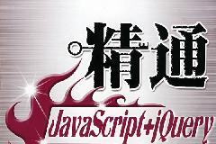 《精通JavaScript+jQuery配套光盘》(JavaScript+jQuery)[压缩包]