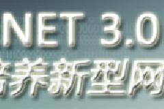 北大青鸟BENET 3.0 北大青鸟网络工程是认证课程全套教学资料!