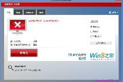 国外媒体:微软Win8默认配置可挫败85%的恶意软件攻击