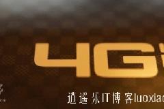 工信部给中国移动发放TD-LTE牌照,中国正式进入4G时代
