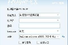 【校园宽带特别系列之九】锐捷4.85特别教程全集(支持win8)