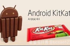 安卓4.4全体验:kitkat给你如丝般顺滑