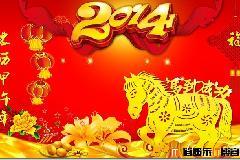 今天是元旦节!逍遥乐祝各位朋友元旦快乐,幸福美满,身体健康!