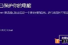 Win8.1 Update更新春季将至,腾讯TP不再拖后腿了