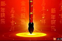 【逍遥乐制作】2014荣发村第三届春节联欢会纪念视频 附720P超清下载