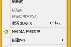 """Win7/Win8.1桌面右键""""新建""""不见了,简单方法找回"""